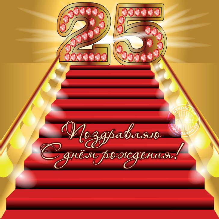 Поздравление на 25 лет девушке