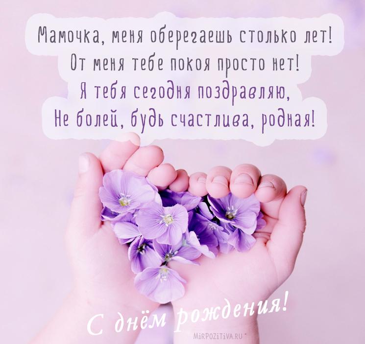Надписью, стихотворение для поздравления мамы