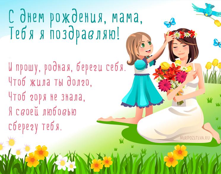Поздравление маме с днем рождения с днем матери
