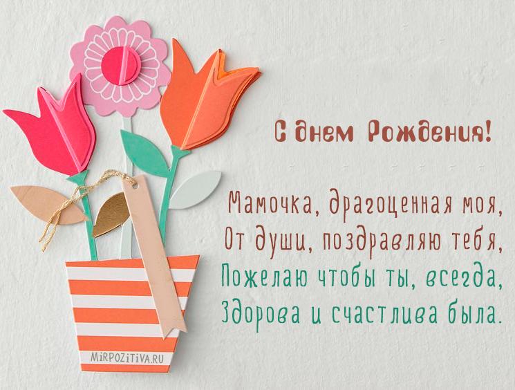 Поздравление для мамы на день рождения от маленькой дочки