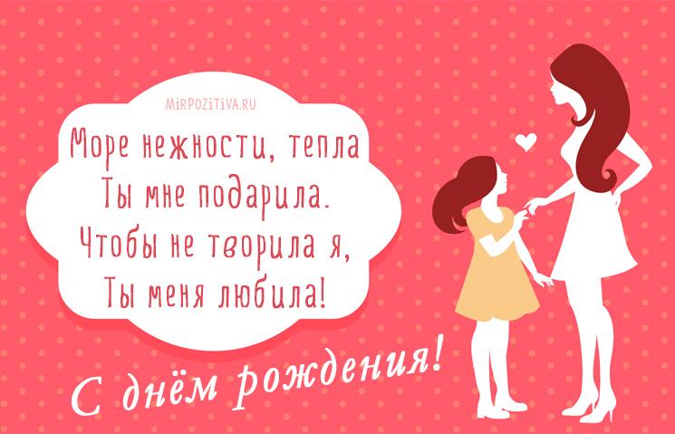 Пожелания маме на день рождения от дочки