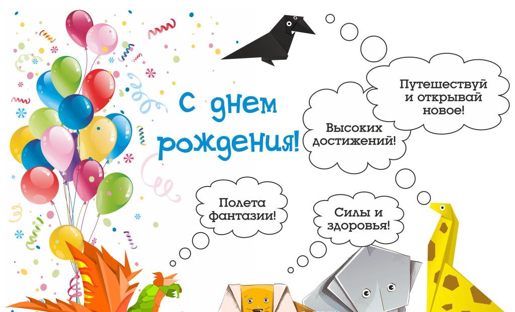 Прикольный и креативные поздравления с днем рождения