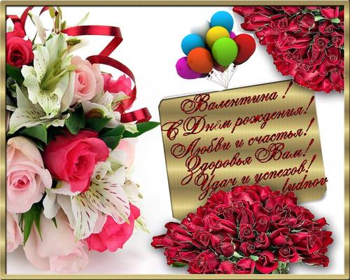 Валентина с днем рождения поздравления