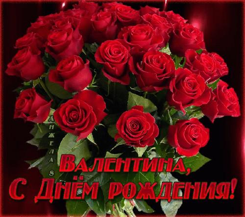 открытки с днем рождения валя валентина