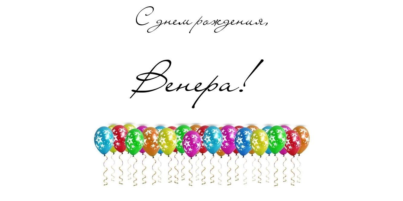Открытки с днем рождения венера красивые поздравления