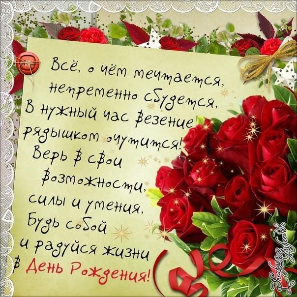 Романтичные поздравления с днём рождения девушке 587