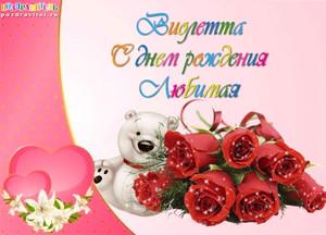 Голосовые поздравления от Путина с Днем Рождения по именам 22