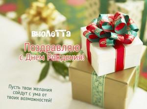 Голосовые поздравления от Путина с Днем Рождения по именам 70