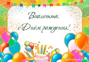 Голосовые поздравления от Путина с Днем Рождения по именам 73