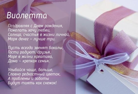 Поздравления с днем рождения Виолетте 91