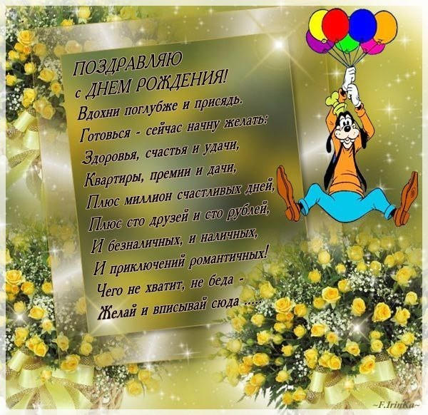Поздравления с днем рождения свекру от невестки 50
