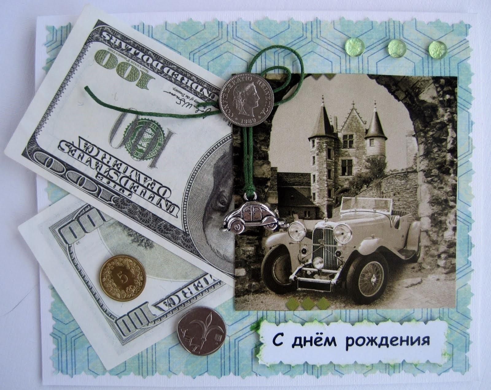 открытки для александра с днем рождения с машинами и деньгами какие тайны хранят