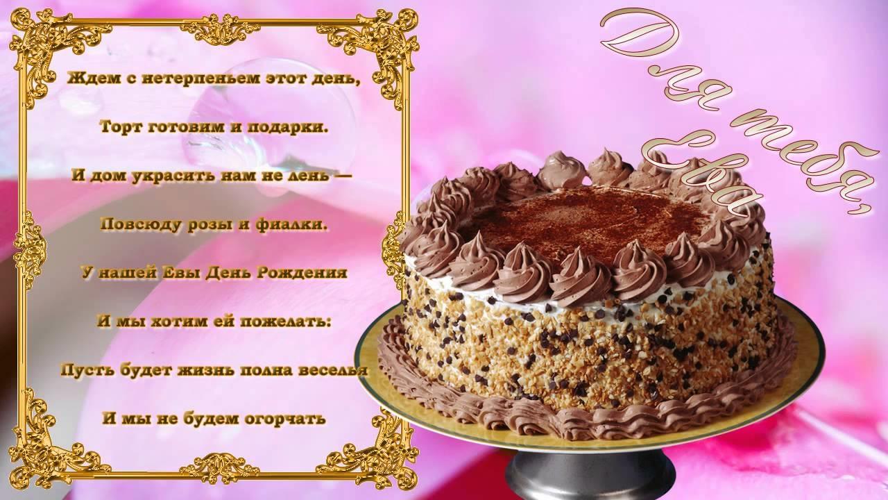 Поздравления с днем рождения евангелина