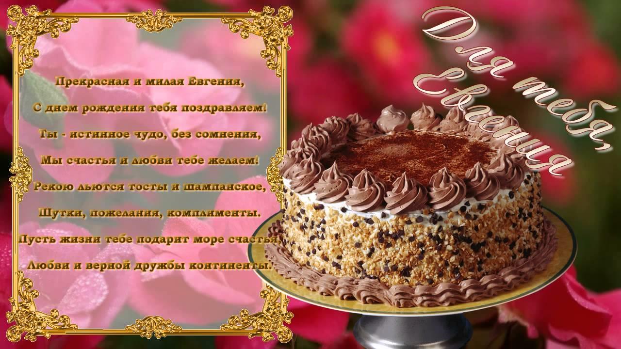 поздравления евгению с днем рождения евгению коллеге нужно