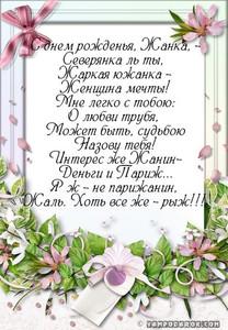Поздравления для жанны в прозе К дню рождения поздравления, в прозе поздравления