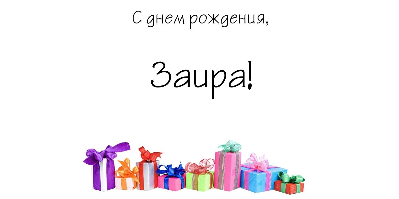 Поздравление с днем рождения для люции 255