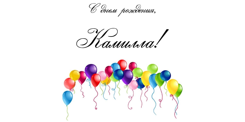 Поздравлением днем, открытки с днем рождения мирославы